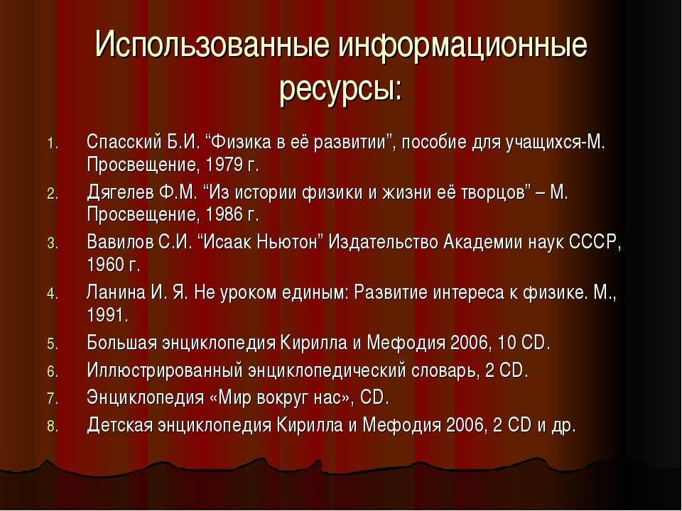 """Использованные информационные ресурсы: Спасский Б.И. """"Физика в её развитии"""", ..."""