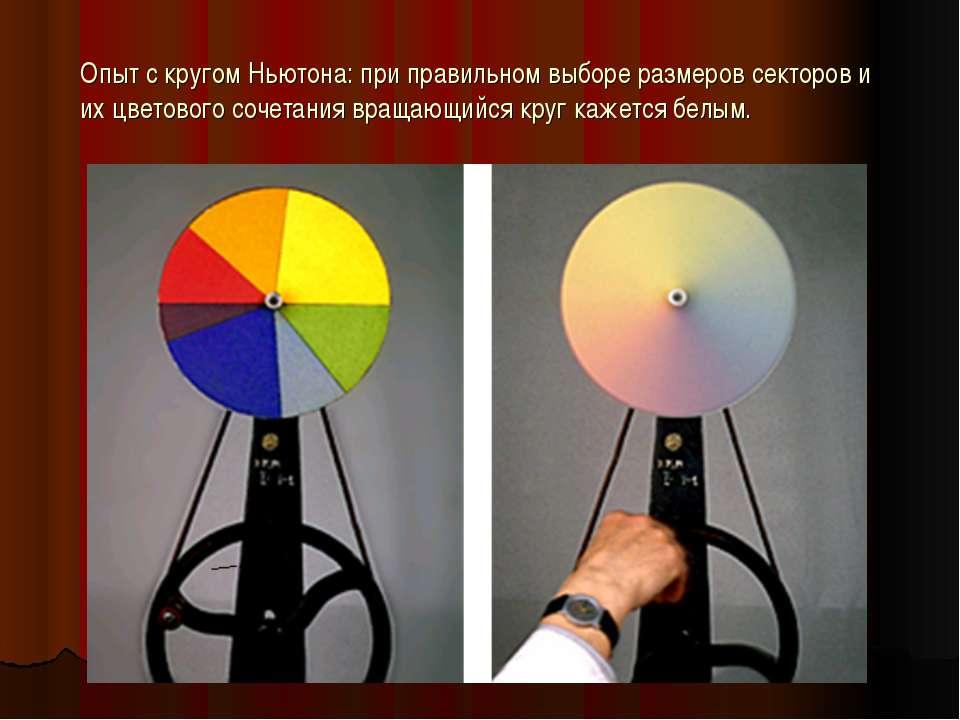 Опыт с кругом Ньютона: при правильном выборе размеров секторов и их цветового...
