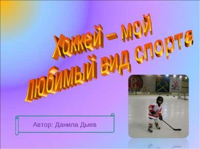 Автор: Данила Дыев