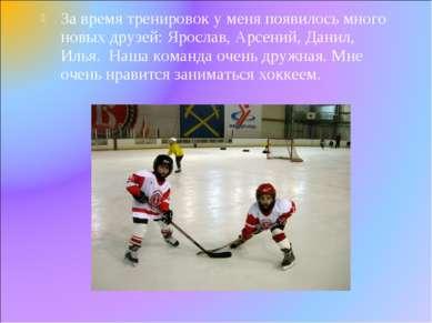 За время тренировок у меня появилось много новых друзей: Ярослав, Арсений, Да...