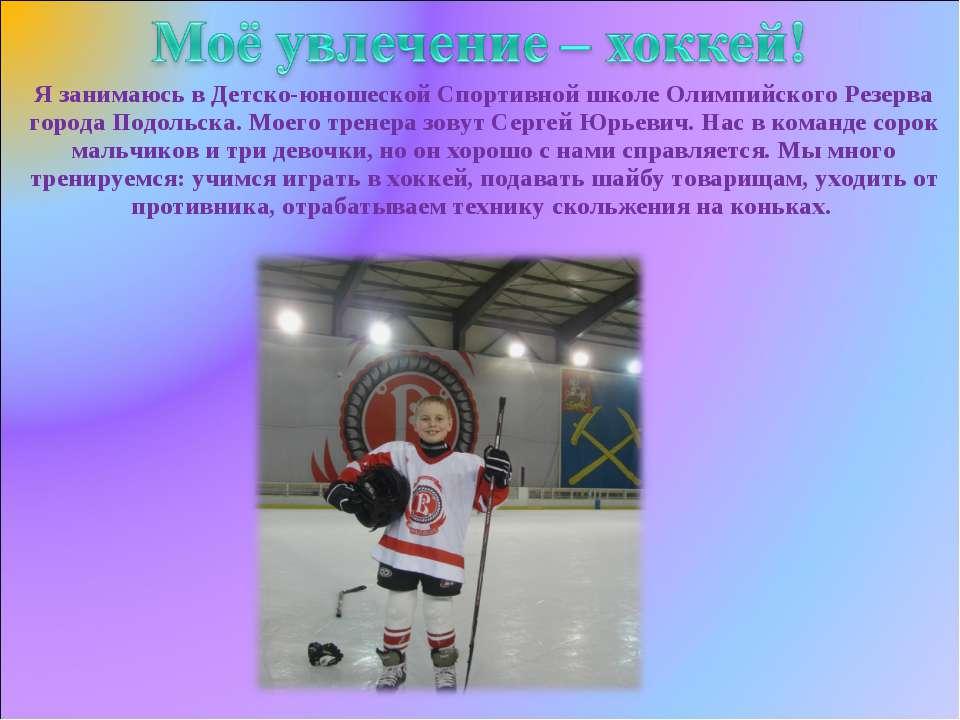Я занимаюсь в Детско-юношеской Спортивной школе Олимпийского Резерва города П...