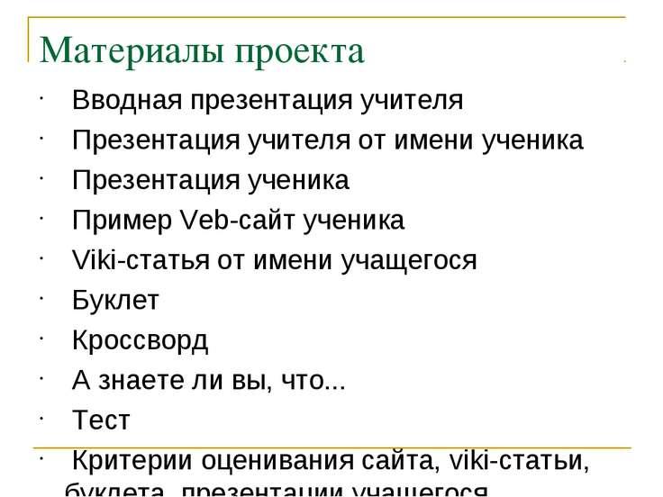 Материалы проекта Вводная презентация учителя Презентация учителя от имени уч...