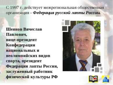 С 1997 г. действует межрегиональная общественная организация - Федерация русс...