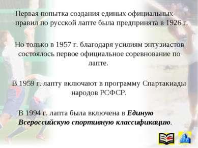 Первая попытка создания единых официальных правил по русской лапте была предп...