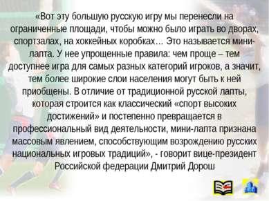 «Вот эту большую русскую игру мы перенесли на ограниченные площади, чтобы мож...