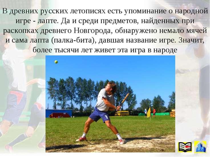 В древних русских летописях есть упоминание о народной игре - лапте. Да и сре...