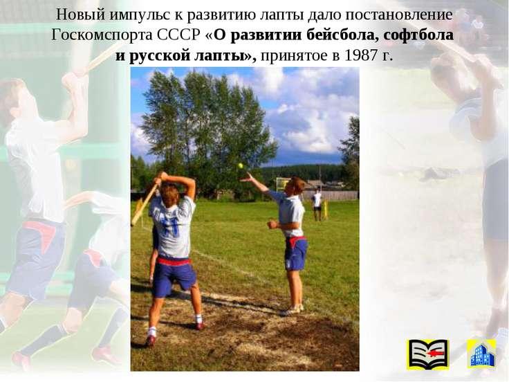 Новый импульс к развитию лапты дало постановление Госкомспорта СССР «О развит...