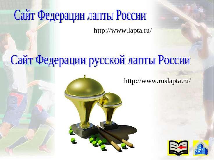 http://www.lapta.ru/ http://www.ruslapta.ru/