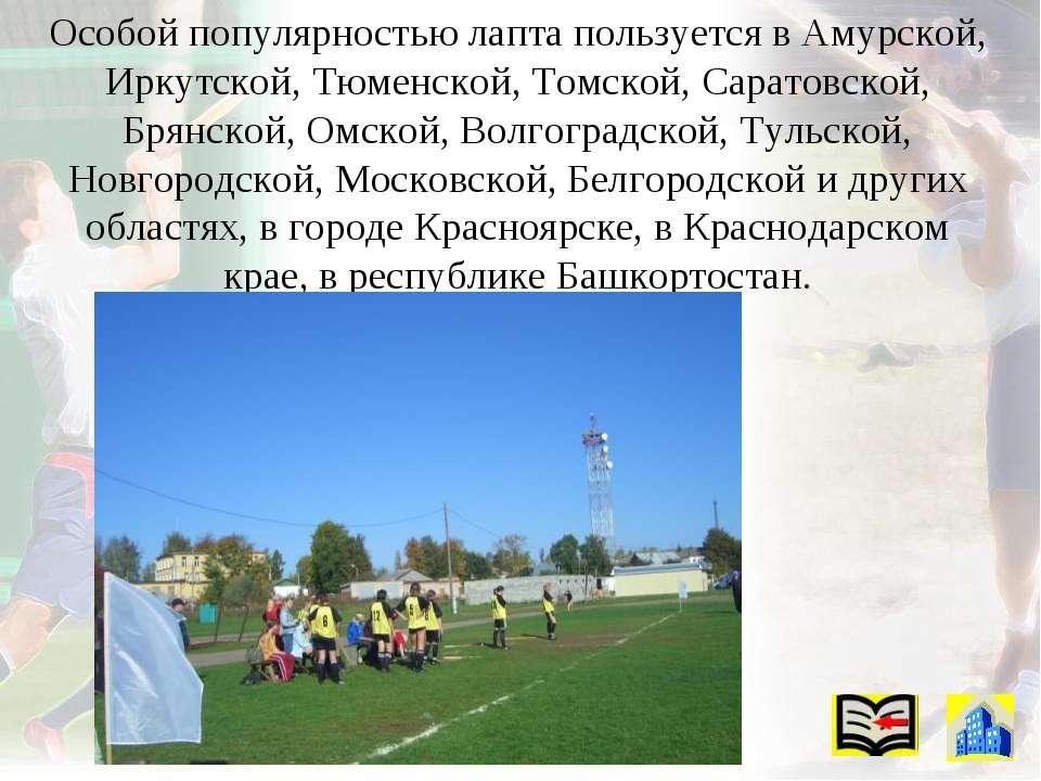 Особой популярностью лапта пользуется в Амурской, Иркутской, Тюменской, Томск...