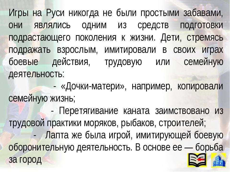 Игры на Руси никогда не были простыми забавами, они являлись одним из средств...