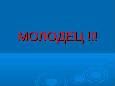 МОЛОДЕЦ !!!