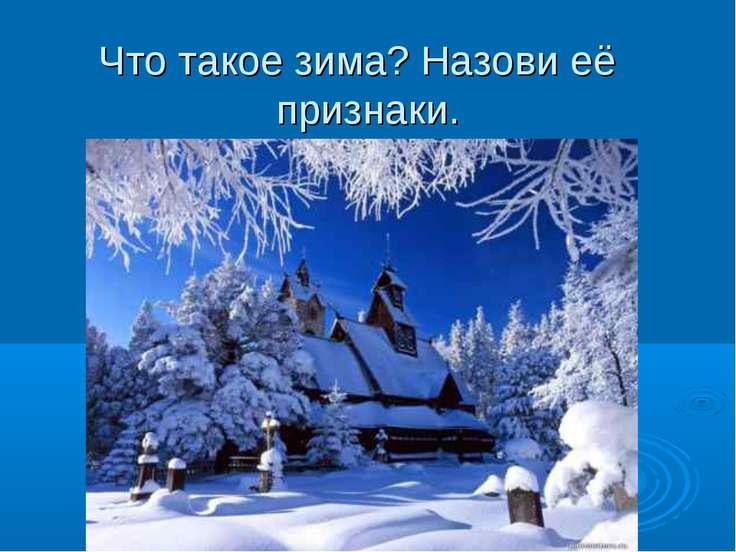 Что такое зима? Назови её признаки.