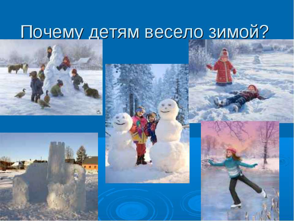 Почему детям весело зимой?