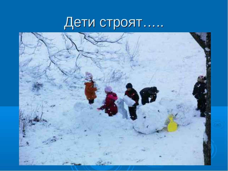 Дети строят…..