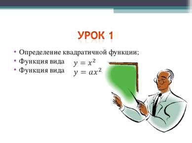 Определение квадратичной функции; Функция вида Функция вида