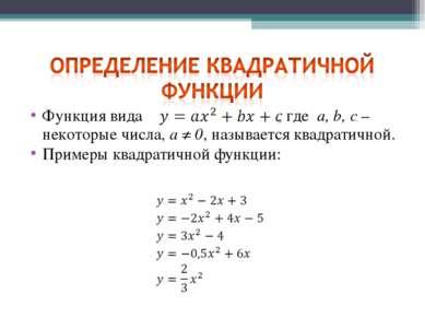 Функция вида , где a, b, c – некоторые числа, а ≠ 0, называется квадратичной....