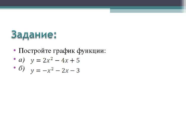 Постройте график функции: а) б)