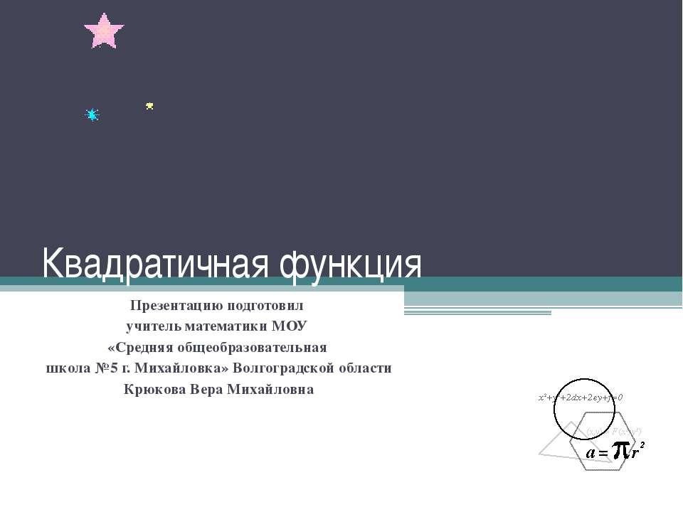 Квадратичная функция Презентацию подготовил учитель математики МОУ «Средняя о...