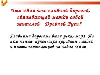 Что являлось главной дорогой, связывающей между собой жителей Древней Руси? Г...