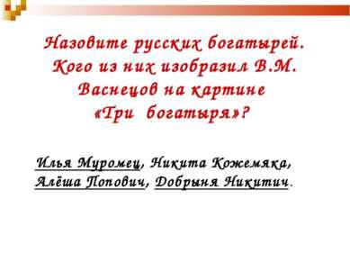 Назовите русских богатырей. Кого из них изобразил В.М. Васнецов на картине «Т...
