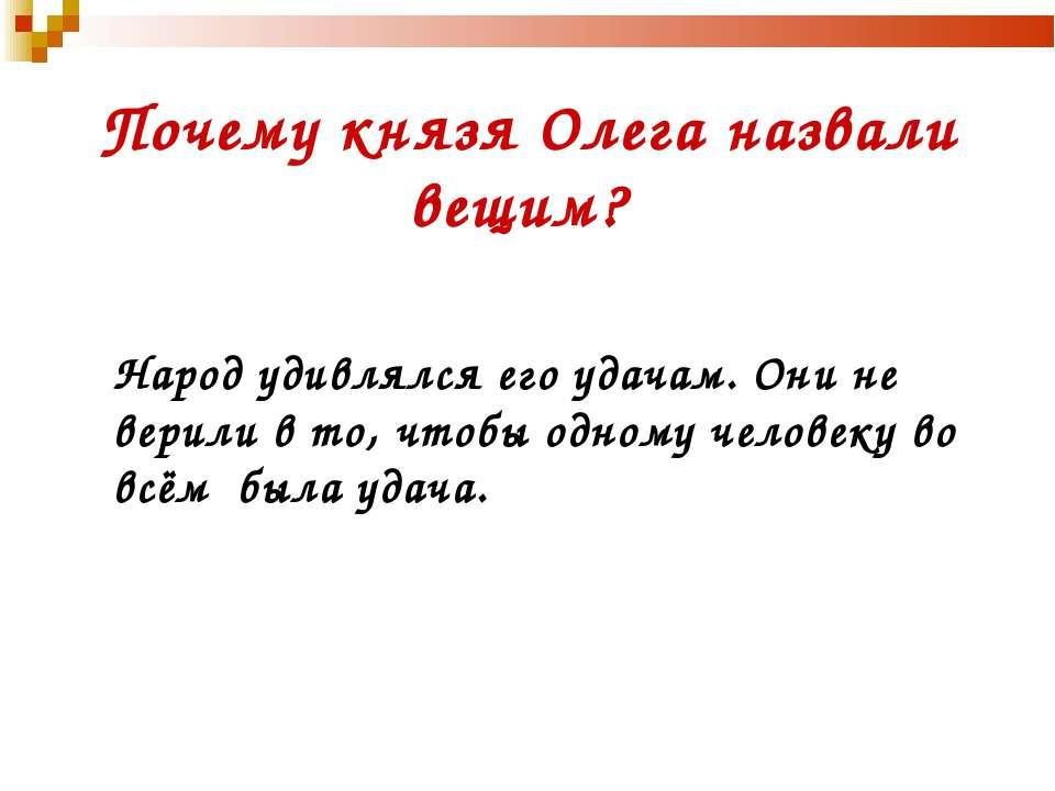 Почему князя Олега назвали вещим? Народ удивлялся его удачам. Они не верили в...