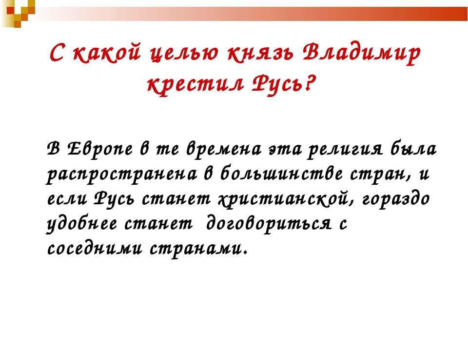 С какой целью князь Владимир крестил Русь? В Европе в те времена эта религия ...