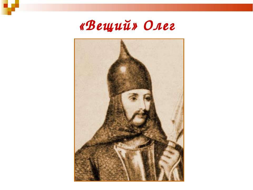 «Вещий» Олег