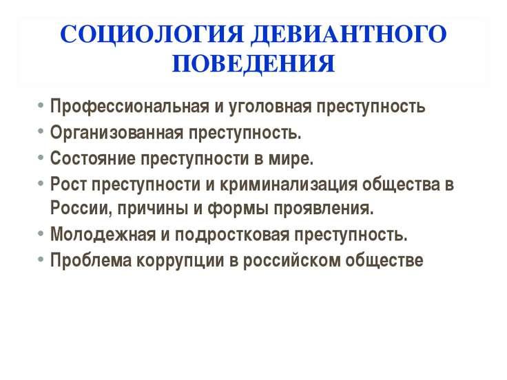 СОЦИОЛОГИЯ ДЕВИАНТНОГО ПОВЕДЕНИЯ Профессиональная и уголовная преступность Ор...