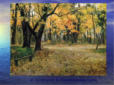 И. Остроухов. В Абрамцевском парке.