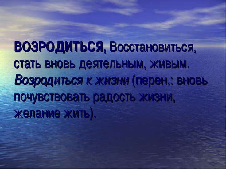 ВОЗРОДИТЬСЯ, Восстановиться, стать вновь деятельным, живым. Возродиться к жиз...