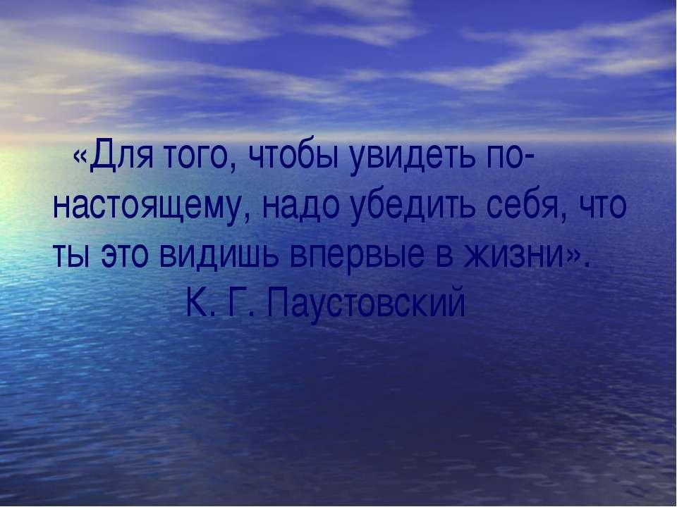 «Для того, чтобы увидеть по-настоящему, надо убедить себя, что ты это видишь ...