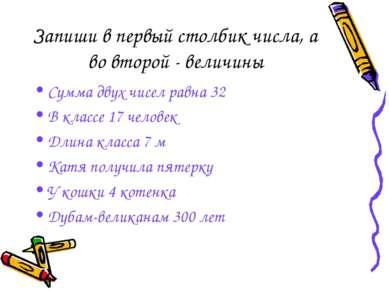 Запиши в первый столбик числа, а во второй - величины Сумма двух чисел равна ...