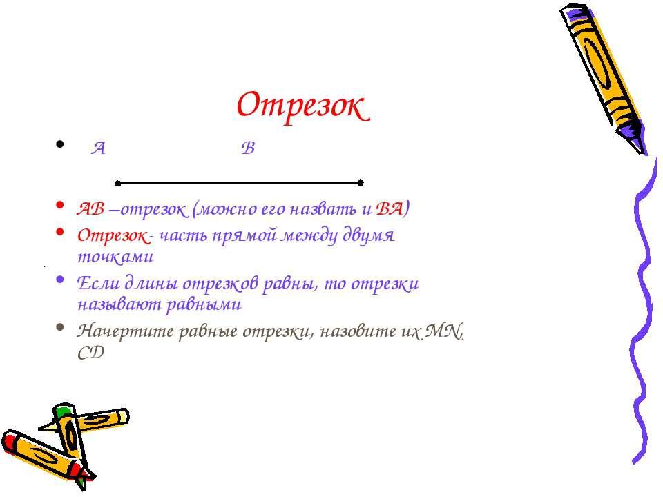 Отрезок А В АВ –отрезок (можно его назвать и ВА) Отрезок- часть прямой между ...
