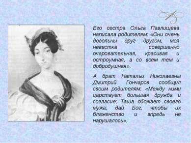 Его сестра Ольга Павлищева написала родителям: «Они очень довольны друг друго...