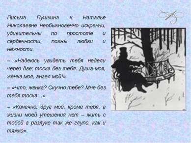 Письма Пушкина к Наталье Николаевне необыкновенно искренни, удивительны по пр...