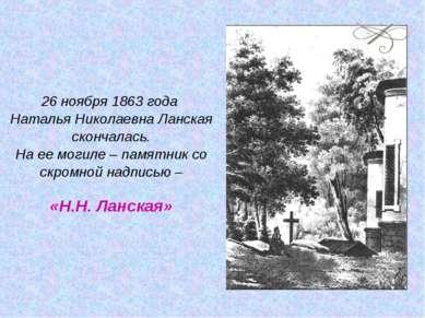 26 ноября 1863 года Наталья Николаевна Ланская скончалась. На ее могиле – пам...