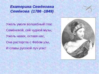 Екатерина Семёновна Семёнова (1786 -1849) Ужель умолк волшебный глас Семёново...