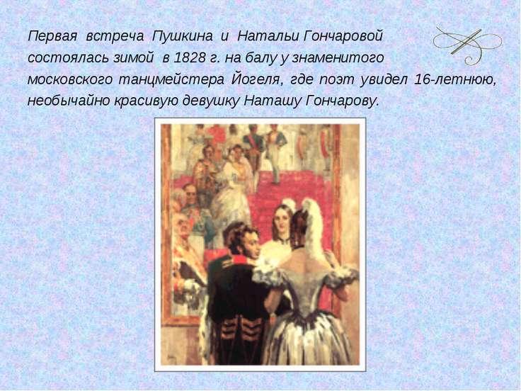 Первая встреча Пушкина и Натальи Гончаровой состоялась зимой в 1828 г. на бал...