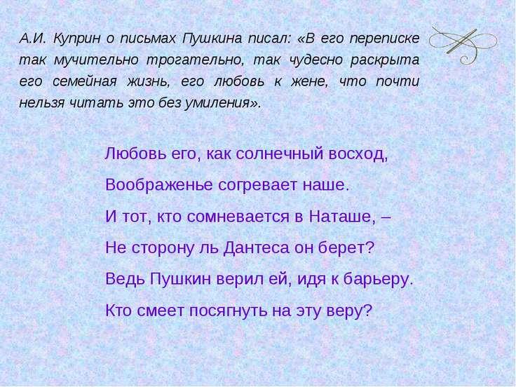 А.И. Куприн о письмах Пушкина писал: «В его переписке так мучительно трогател...
