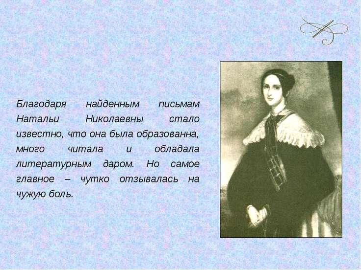 Благодаря найденным письмам Натальи Николаевны стало известно, что она была о...