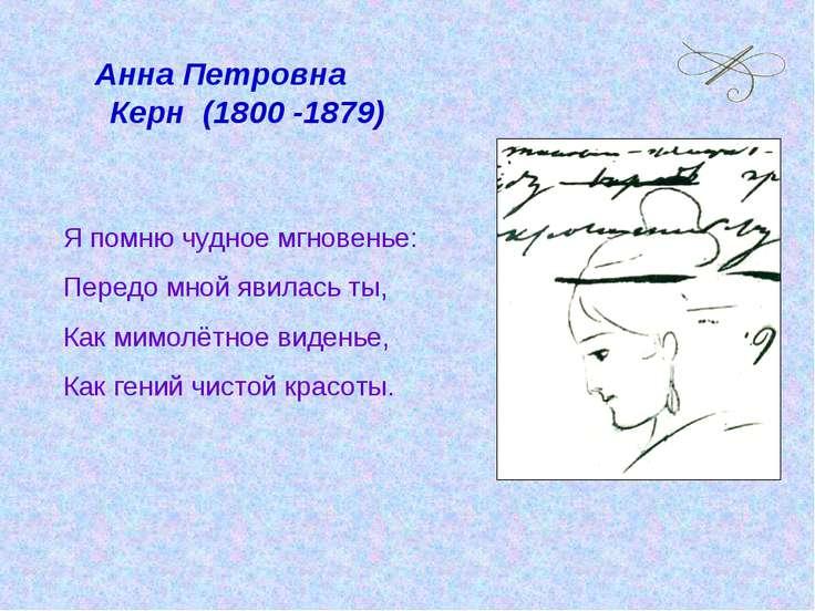 Анна Петровна Керн (1800 -1879) Я помню чудное мгновенье: Передо мной явилась...