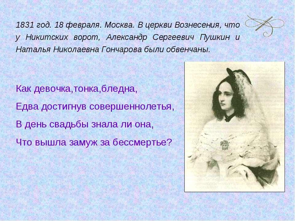 1831 год. 18 февраля. Москва. В церкви Вознесения, что у Никитских ворот, Але...