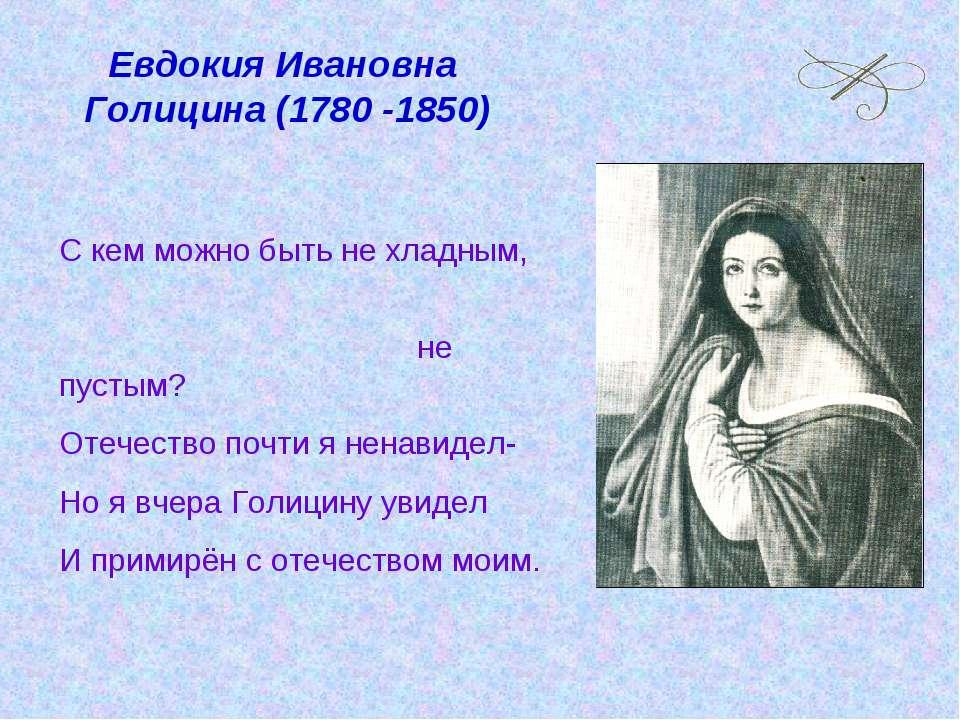 Евдокия Ивановна Голицина (1780 -1850) С кем можно быть не хладным, не пустым...