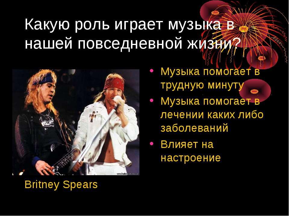 Какую роль играет музыка в нашей повседневной жизни? Britney Spears Музыка по...