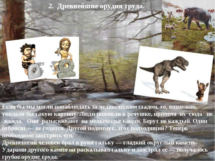 2. Древнейшие орудия труда. Если бы мы могли понаблюдать за человеческим стад...
