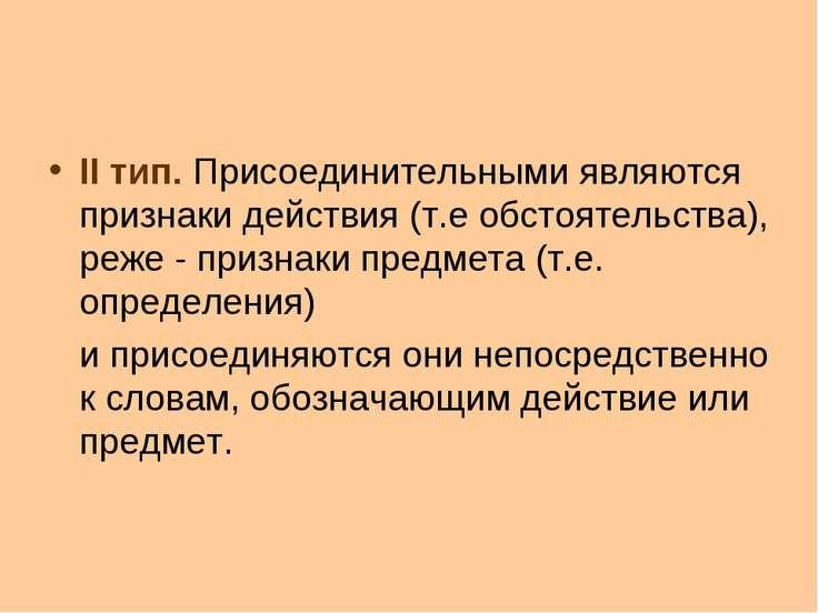 II тип. Присоединительными являются признаки действия (т.е обстоятельства), р...