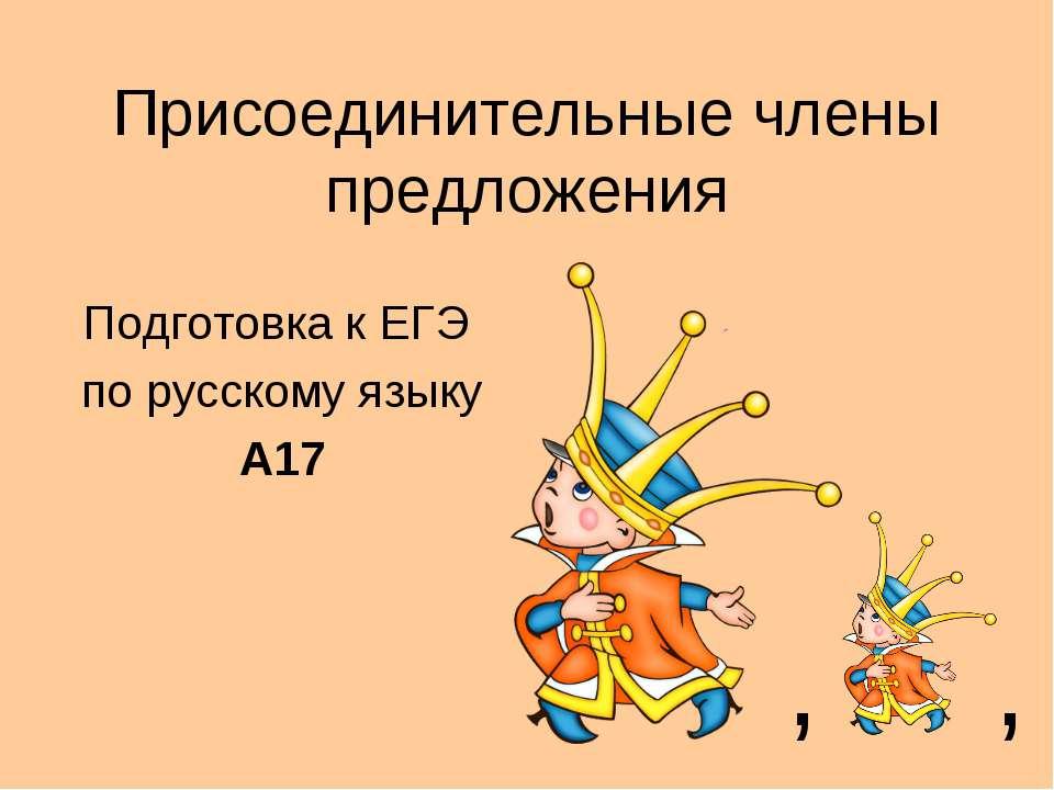 Присоединительные члены предложения Подготовка к ЕГЭ по русскому языку А17 , ,
