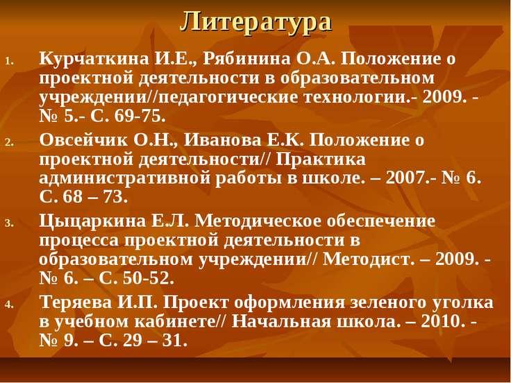 Литература Курчаткина И.Е., Рябинина О.А. Положение о проектной деятельности ...