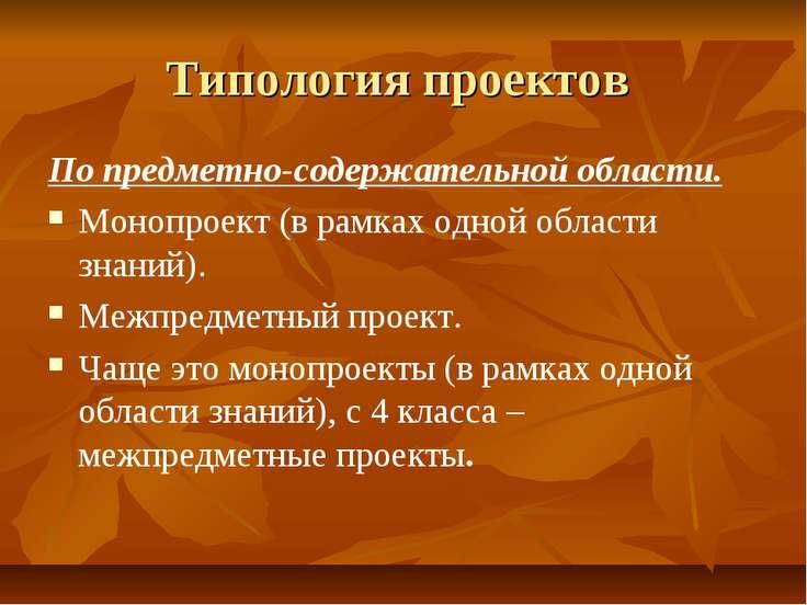 Типология проектов По предметно-содержательной области. Монопроект (в рамках ...