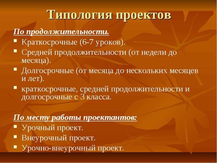 Типология проектов По продолжительности. Краткосрочные (6-7 уроков). Средней ...